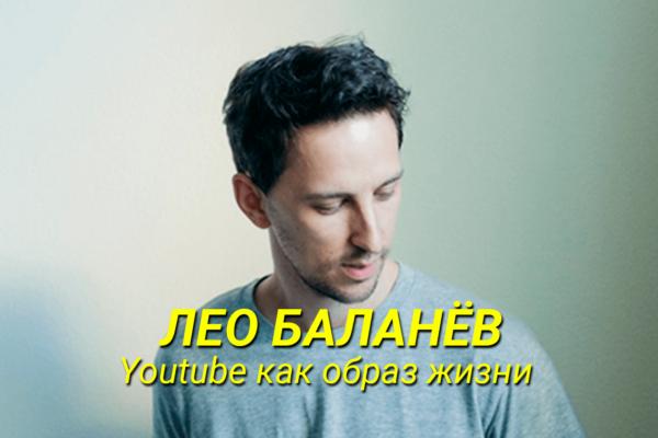 Лео Баланёв. YouTube как образ жизни