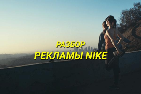 Разбор рекламы Nike