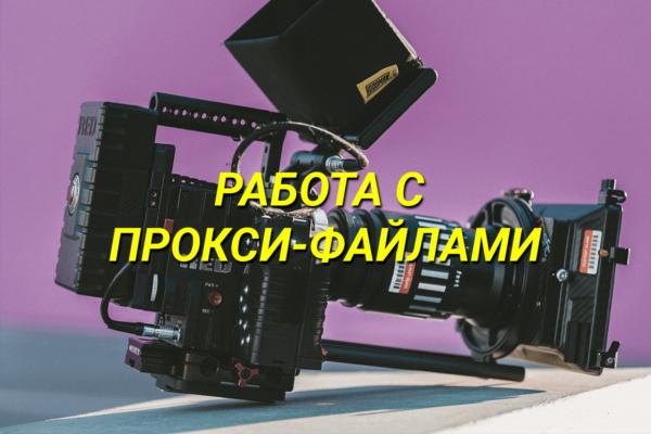 Работа с прокси в Adobe Premiere