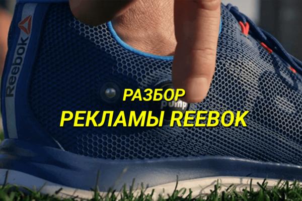 Разбор рекламы Reebok