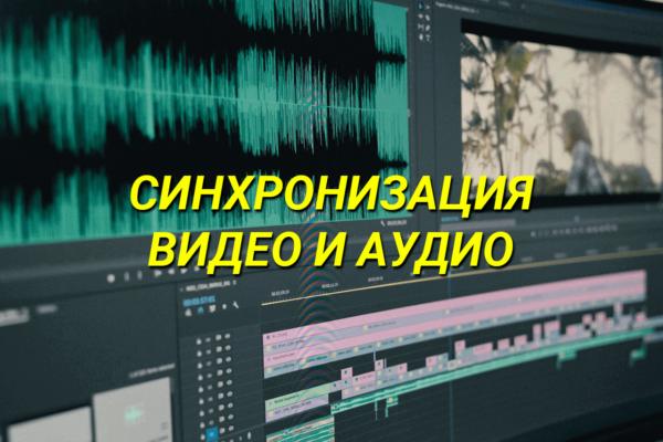 Синхронизация звука и видео в Premiere