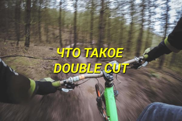 Склейка Double Cut