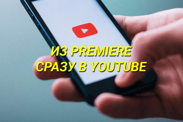 Из Premiere сразу в YouTube