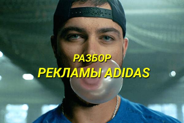 Разбор рекламы Adidas