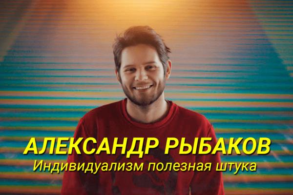 Александр Рыбаков. Индивидуализм полезная штука