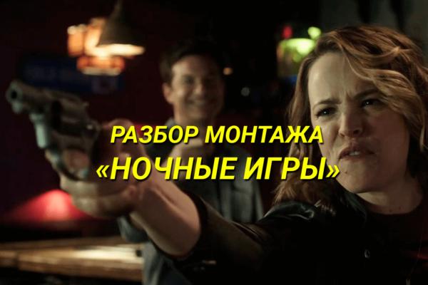 Монтажные приёмы в фильме «Ночные игры»
