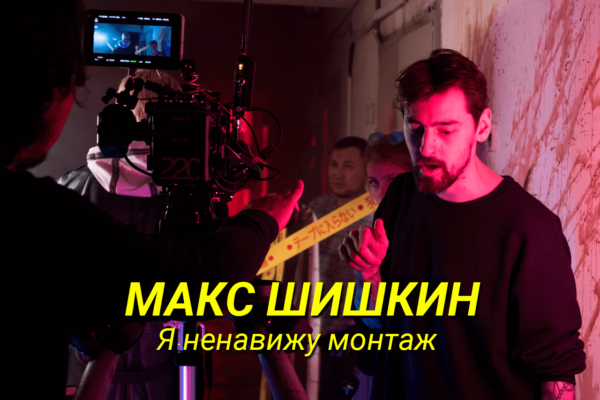 MaxShishkin