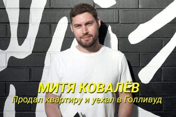 MityaKovalev