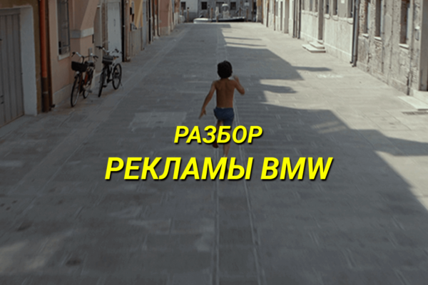 Разбор рекламы BMW