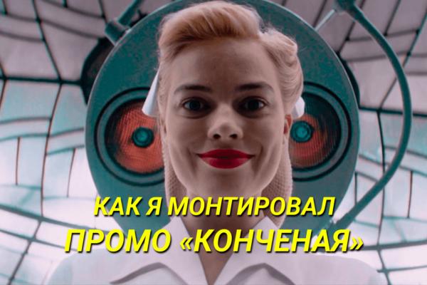 Монтаж проморолика «Конченая»