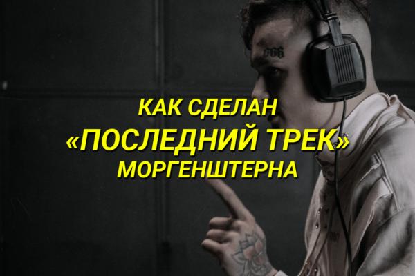 Моргенштерн Последний трек